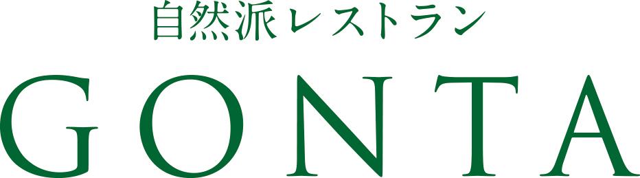 自然派レストランGONTAロゴ